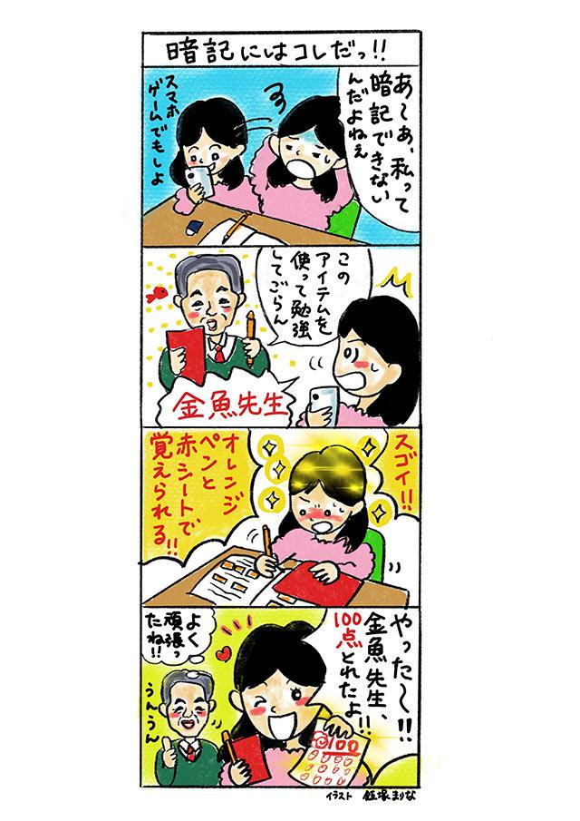 暗記にはコレだっ!!
